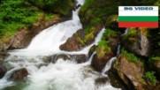 Бистришки водопади-свърталище на самодиви и горски духове
