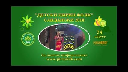 Детски Пирин Фолк 2018 - Кампанията Стартира