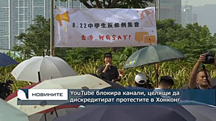 Youtube блокира канали, целящи да дискредитират протестите в Хонконг