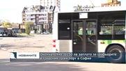 Окончателно: 1150 лв заплата за шофьорите в градския транспорт в София