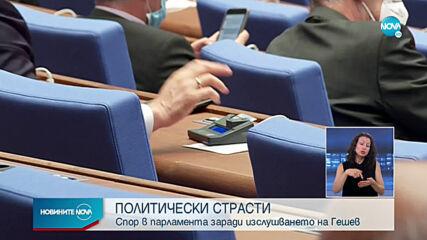 Спор в парламента заради изслушването на Гешев