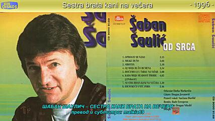 Saban Saulic - Sestra brata kani na vecera (hq) (bg sub)