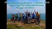 Обиколка на България с колелo 2014 - Адреналин и красота на 100%