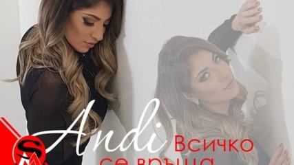 ANDI -VSICHKO SE VRUSHTA /АНДИ -ВСИЧКО СЕ ВРЪЩА /2018