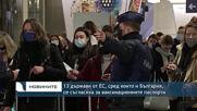 13 държави от ЕС, сред които и България, се съгласиха за ваксинационните паспорти