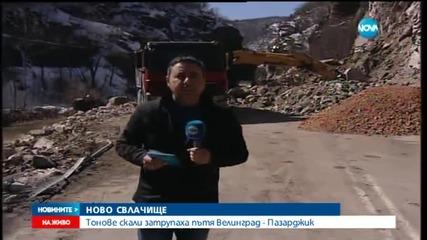 Огромно количество скали се срутиха на пътя Велинград-Пазарджик