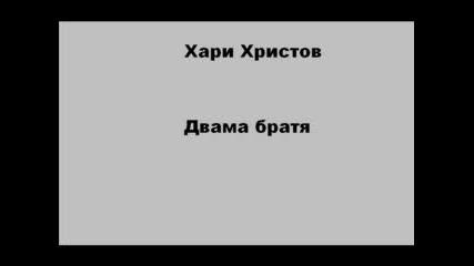 Хари Христов - Двама Братя