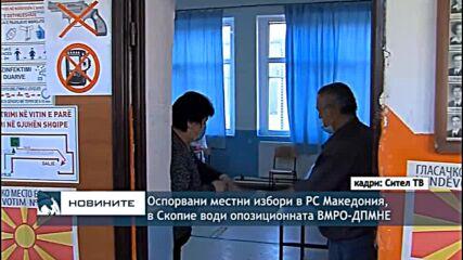 Оспорвани местни избори в РС Македония, в Скопие води опозиционната ВМРО-ДПМНЕ