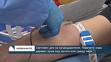 Световен ден на кръводарителя: Повечето хора даряват кръв под натиск или срещу пари
