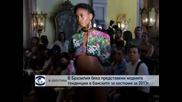 В Бразилия представиха тенденциите при банските костюми за 2013 година