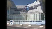 """Заловиха голямо количество суровина за амфетамини на летище """"София"""""""