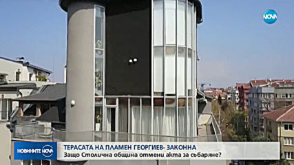 Терасата на Пламен Георгиев – законна
