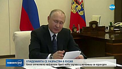 В Русия регистрираха 1100 заразени с коронавирус за един ден