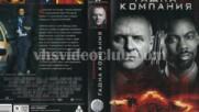Гадна компания (синхронен екип, телевизионен дублаж по Диема на 17.01.2008 г.) (запис)