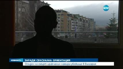 Осъден на смърт иракчанин намери убежище в България