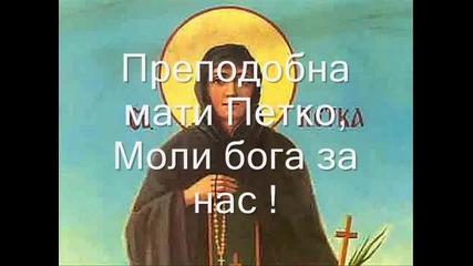 Чисто Срце Господ Жели - Св. Петка Молитва