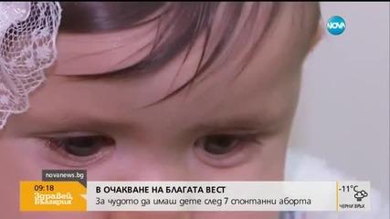 Чудото да имаш дете след 7 спонтанни аборта