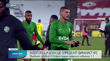 Спортни новини на NOVA NEWS (14.04.2021 - 14:00)