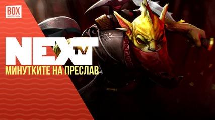 NEXTTV 029: Esport: Минутките на Преслав