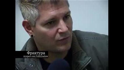 Biohazard интервю за Фрактура