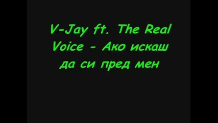 V - Jay ft. The Real Voice - Ако искаш да си пред мен