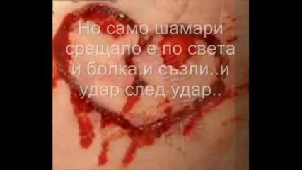 Разказ За Едно Сърце