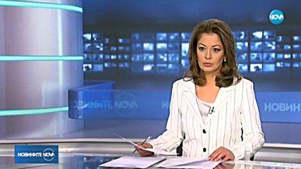 Новините на NOVA (16.11.2018 - централна емисия)