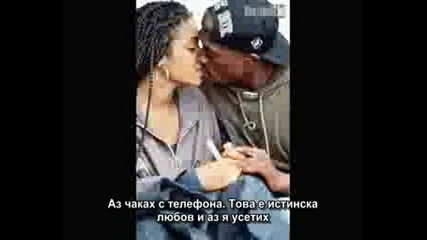 2pac Me And My Girlfriend С Превод.avi