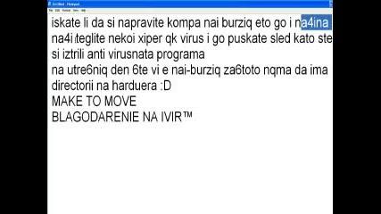 Яко За Компа 4