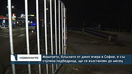 Момичето, блъснато от джип вчера в София, е със счупена подбедрица, ще се възстанови до месец