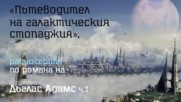 Дъглас Адамс - Пътеводител на галактическия стопаджия ч.3