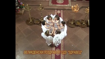 Ангелчета От Одз№2
