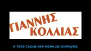 Страхотна гръцка песен * Giannis Kollias-otan iha lefta [превод]*
