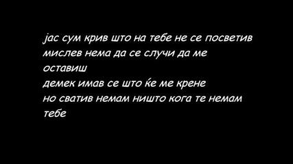 Billy Zver - Lazev za se (lyrics) [превод]