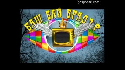 Баш Бай Брадър - Ники Кънчев и Памела