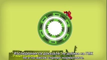 Генното инженерство - Един световен експеримент