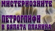 Мистериозните петроглифи от Бялата планина