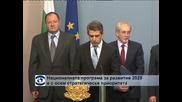 КСНС прие 8 приоритета за споразумението с ЕС за следващия програмен период 2014-2020 г.