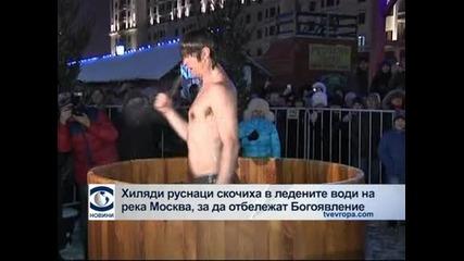 Хиляди московчани се потопиха в ледените води на Москва река за Богоявление