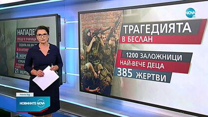 Атаките срещу учебни заведения в Русия през годините