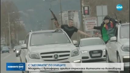 Рапъри с бутафорни оръжия стреснаха жителите на Асеновград