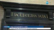 Оставиха в ареста феновете, пребили момчета в София