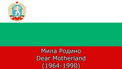 Химни на Народна Република България Републико наша здравей Българийо мила земя на герои Мила родино
