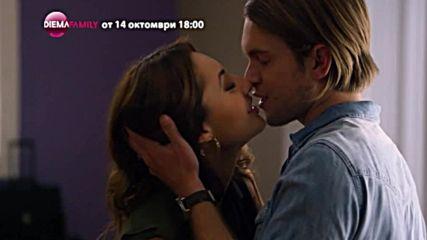 Премиерни романтични филми от 18.00 ч. от 14 октомври по DIEMA FAMILY