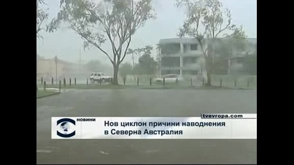 Нов циклон причини наводнения в Северна Австралия