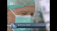 90 - годишен онкохирург оперира и учи студенти - 24.01.2010г.