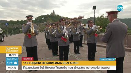 Празникът във Велико Търново под звуците на духова музика