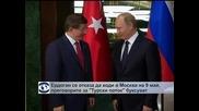 """Ердоган няма да ходи в Москва за 9 май, преговорите за """"Турски поток"""" буксуват"""