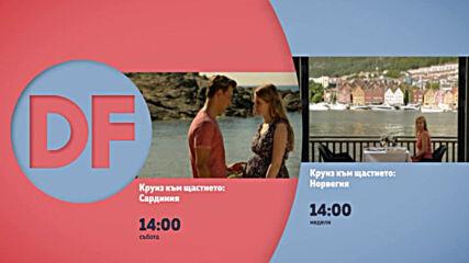 Романтични следобеди с филмите на DIEMA FAMILY