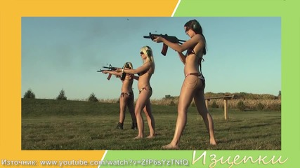 Да си изгърмиш патроните от смях! Виж оръжейни изцепки!